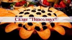 Рецепт салата Подсолнух с чипсами: чудо своими руками
